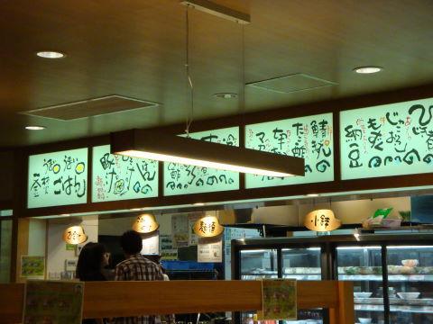 20090504_市名坂食堂0003.JPG
