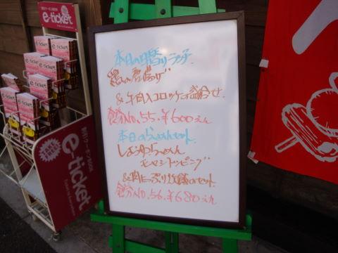 20090129_参々家0006.JPG