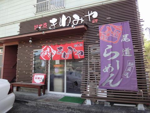 20100926_きわみや0001.JPG