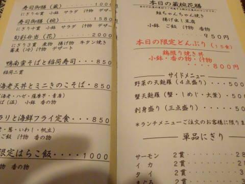 20081022_蔵椀花0002.jpg