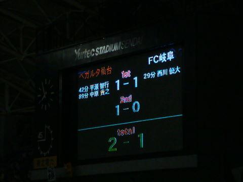 20090830_岐阜戦0016.JPG