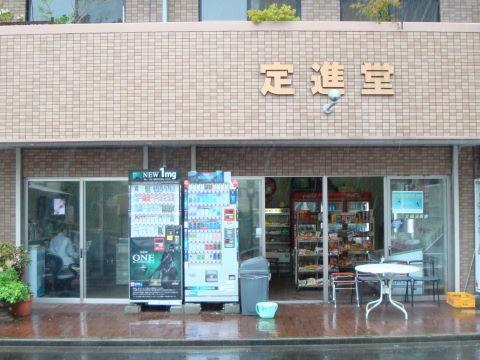 20090606_定進堂0001.JPG