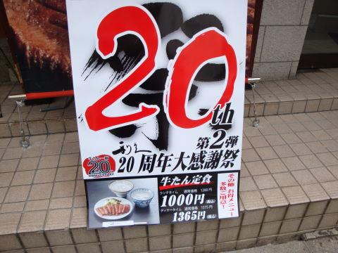 20090608_利久0001.JPG