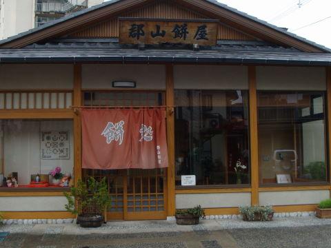 20090531_郡山餅屋0001.JPG