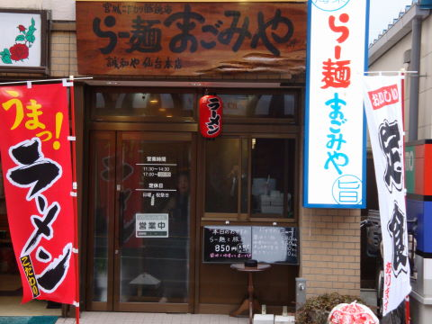 20090130_まごみや0001.JPG