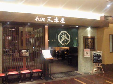 20100321_三津屋0001.JPG