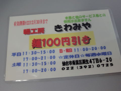 20100926_きわみや0005.JPG