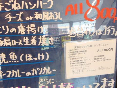 20090629_天海のてっぱん屋0003.JPG