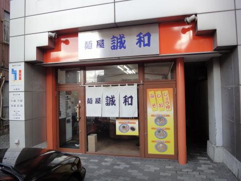 20091123_誠和0004.JPG