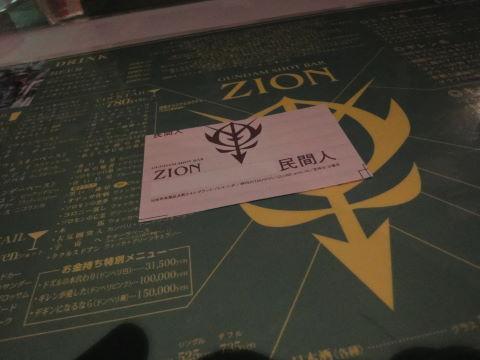 20100210_ZION0003.JPG