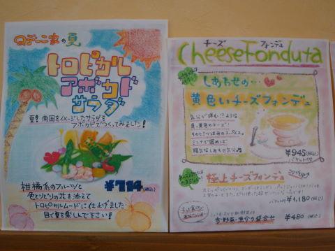 20090705_マデーニ0011.JPG