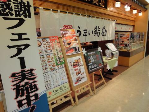 20091212_鮨勘0001.JPG