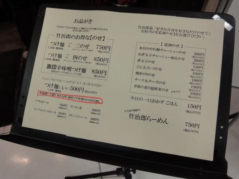 20100816_めん家竹治郎0002.JPG