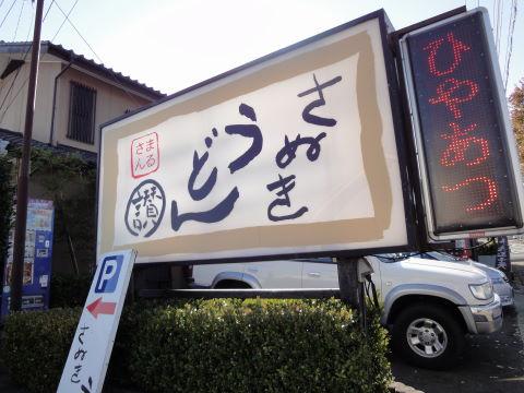 2010-11-21_まるさん0002.JPG