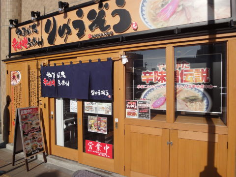 2010-12-21_りゅうぞう0001.JPG