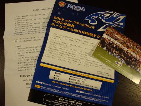 20081229_年パス0001.JPG