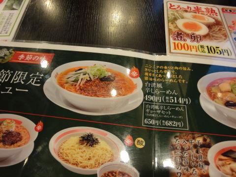 20100921_幸楽苑0001.JPG