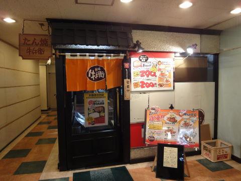 2010-12-10_牛兵衛0001.JPG