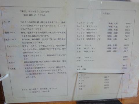 20091123_誠和0002.JPG