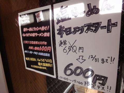 2010-12-21_りゅうぞう0002.JPG