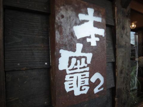 2010-12-11_本竈20008.JPG