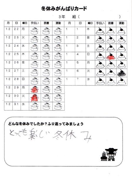 冬休みがんばりカード.jpg