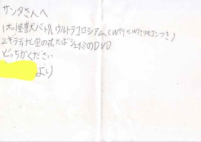 ゆうくん手紙.jpg