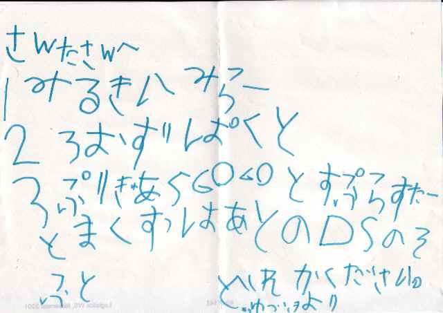 ゆづ手紙.jpg