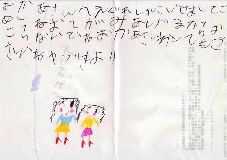 ゆづからの手紙.jpg
