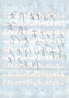 ゆうくんの手紙1