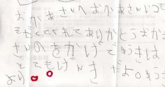 ゆうくんの手紙2