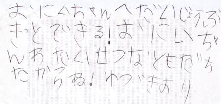 励ましの手紙.jpg
