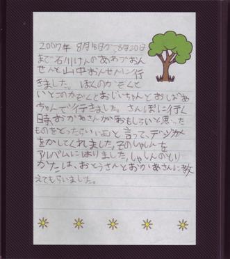アルバム2.JPG