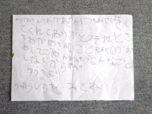 ゆうくんの手紙