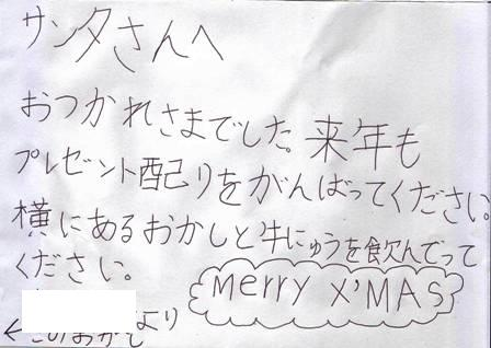 to santa from yuh.jpg