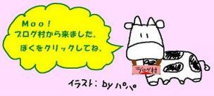 ブログ村の牛どぇす