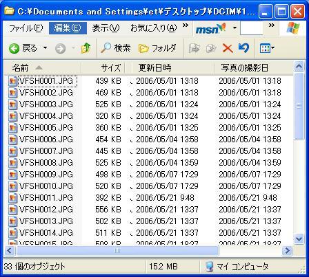 fixed2006nen.JPG
