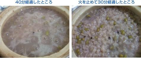 081210雑穀粥4