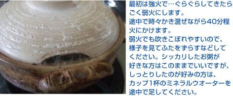 081210雑穀粥3