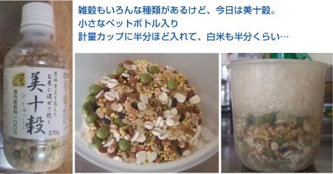 081210雑穀粥1