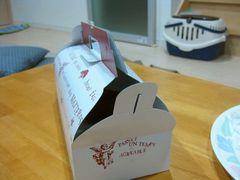 開けられた箱