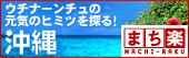 まち楽沖縄
