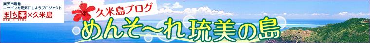 沖縄県久米島ブログ