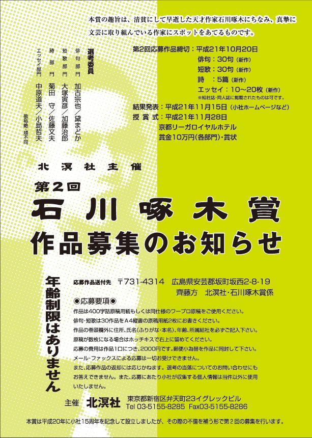第2回石川啄木賞募集中! | NPO...