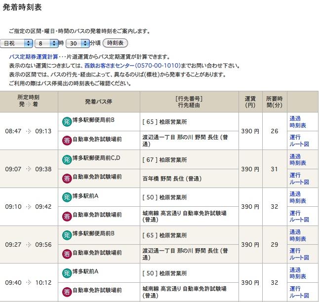 時刻表:博多駅