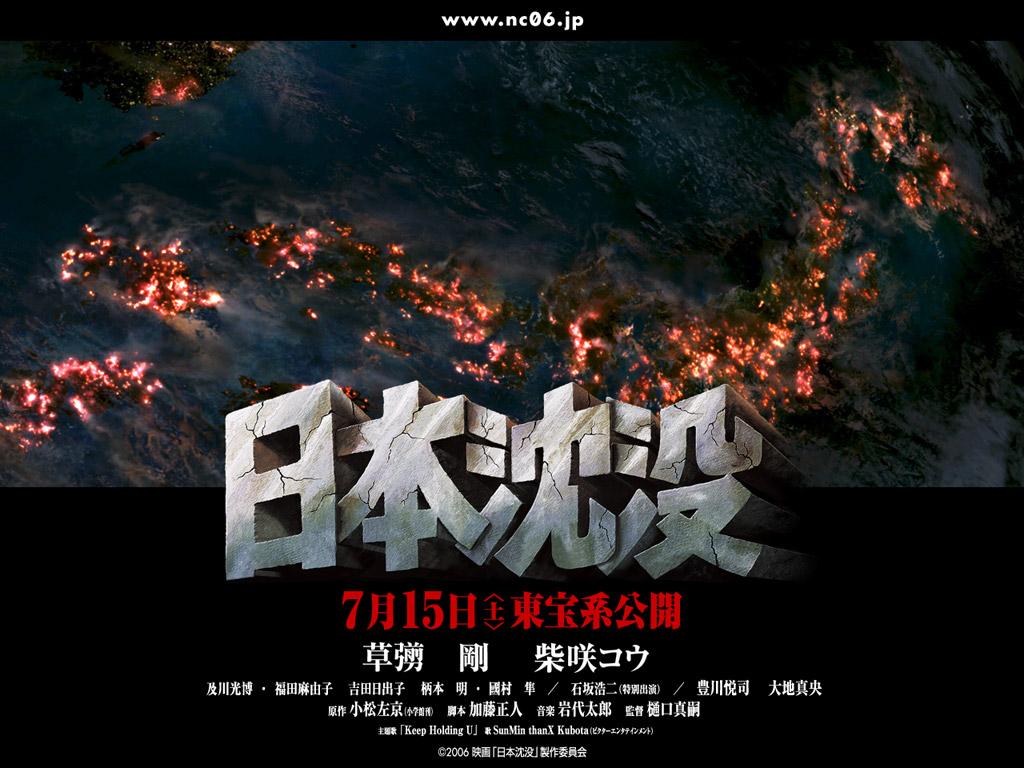 日本沈没の画像 p1_33