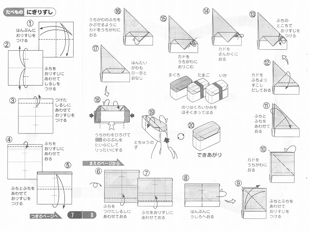 折り紙の いろいろな折り紙の作り方 : divulgando.net