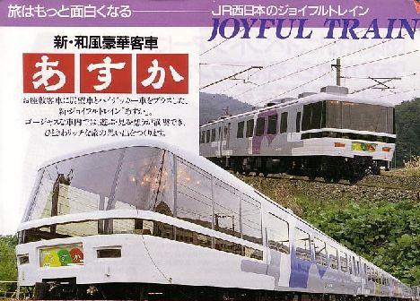臨時列車あすか 掲載写真はJR西日本のジョイフルトレイン「あすか」が誕生した際のチラシ...