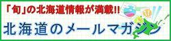 北海道のメールマ<br /> <br /> ガジン