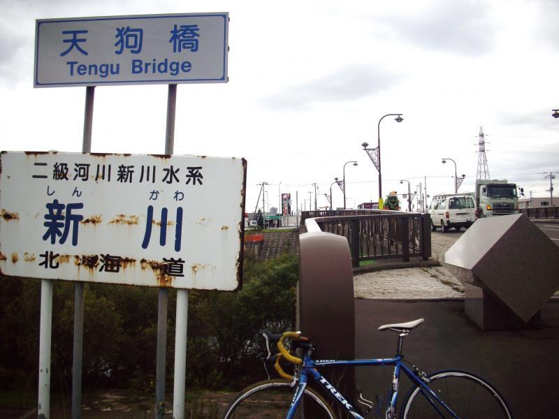 天狗橋 (札幌市)